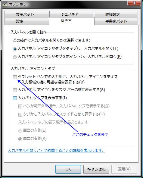 Windows Vista オプション設定画面