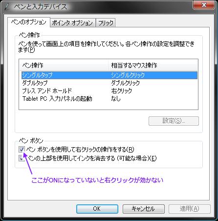Windows Vista ペンと入力デバイス設定画面