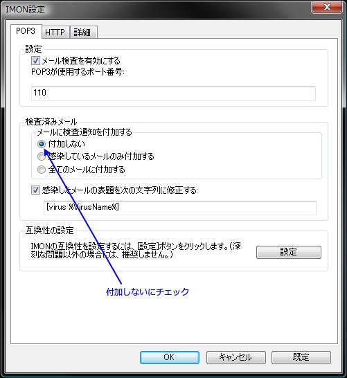 NOD32 メールフッタに付加される文章を消す方法