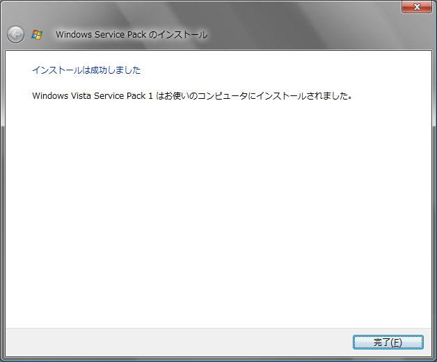 WindowsVista SP1セットアップ画面