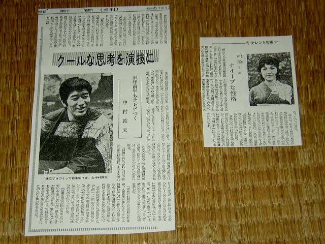 中村敦夫の画像 p1_17