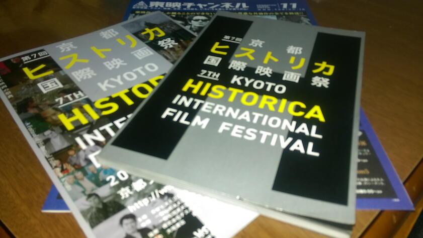 ヒストリカ映画祭パンフ