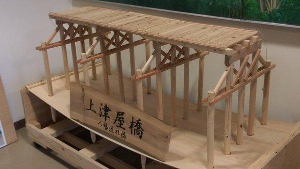 流れ橋模型