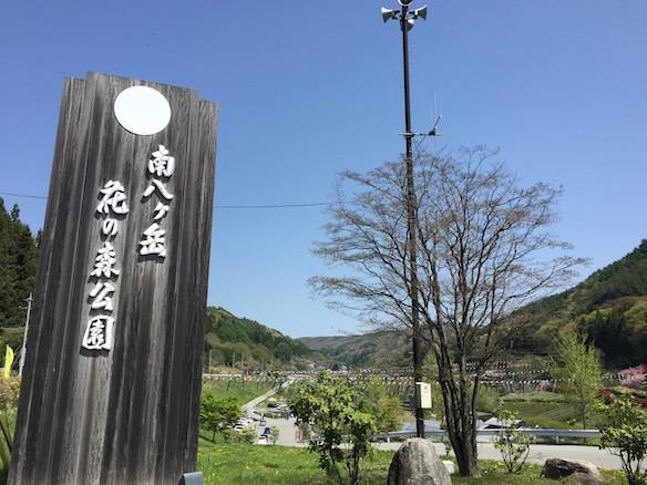 南八ヶ岳 花の森公園