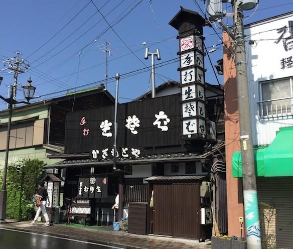 中軽井沢 かぎもとや本店