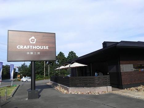 伊豆クラフトハウス