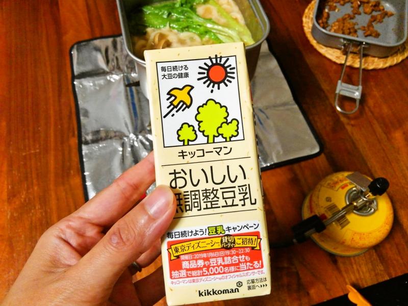 豆乳担々麺 練習レシピ その9
