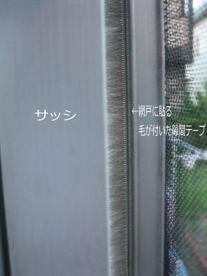 テープ 網戸 隙間 【隙間テープの剥がし方】簡単!!ドアや網戸についたテープの取り方を紹介!