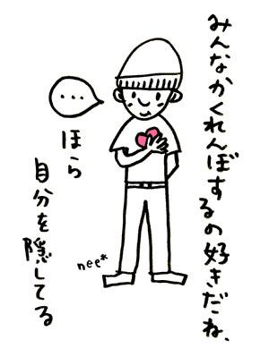 #01.かくれんぼ