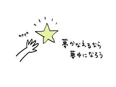 #34.夢かなえるなら