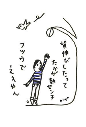 #02.背伸び