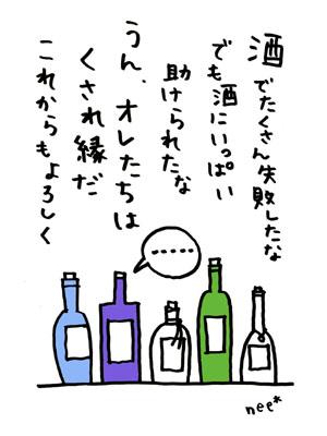 #09.くされ縁