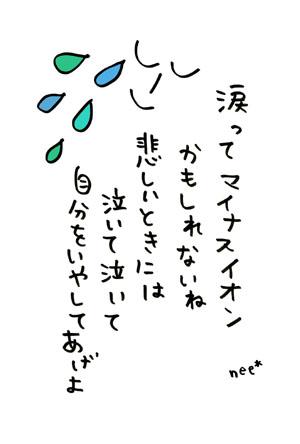 #16.泣いて泣いて
