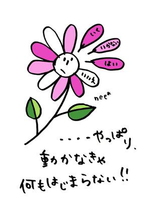 #19.花占い