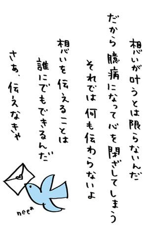 #42.想い