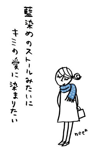 #44.愛染め