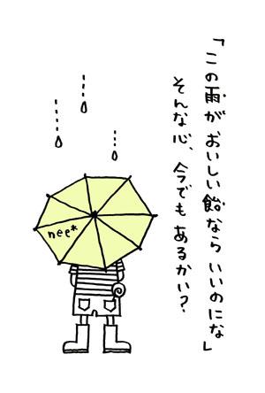 #47.雨の季節