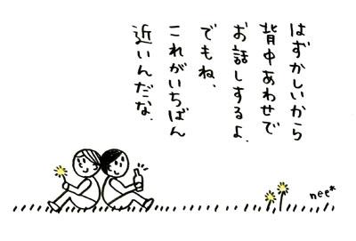 #55.背中あわせ