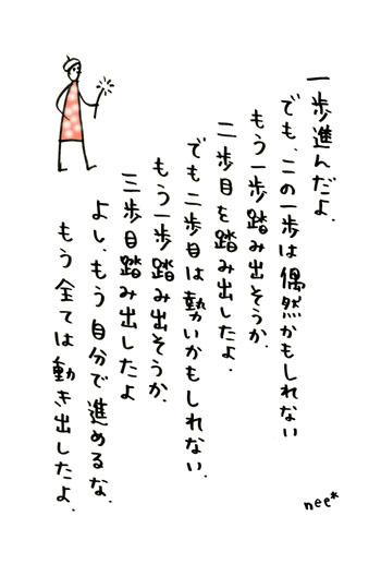 #57.一歩二歩三歩