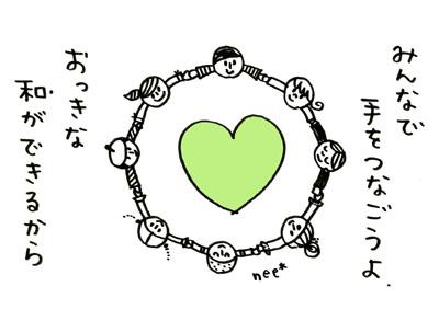 #58.おっきな和