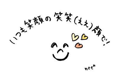 #60.笑顔