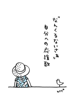 #63.なんくるないさぁ