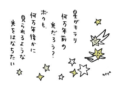 #69.星がキラリ