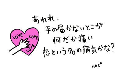 #105.恋の病