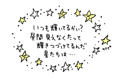 #130.星たち