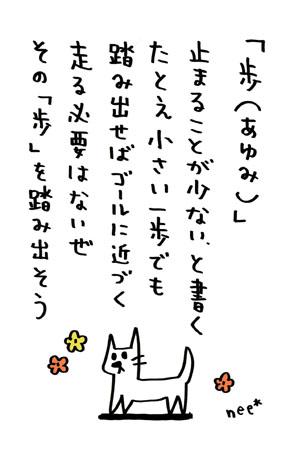 #156.歩(あゆみ)