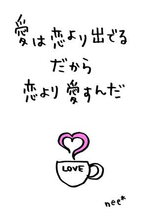 #161.恋より愛す