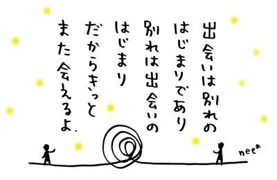 #164.出会いと別れ