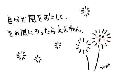 #165.風をおこして