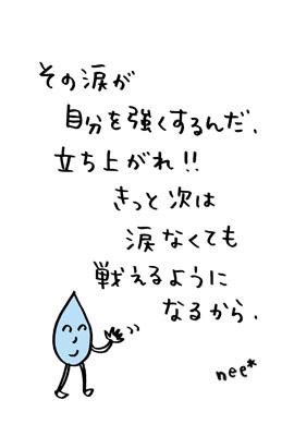 #176.涙なくても