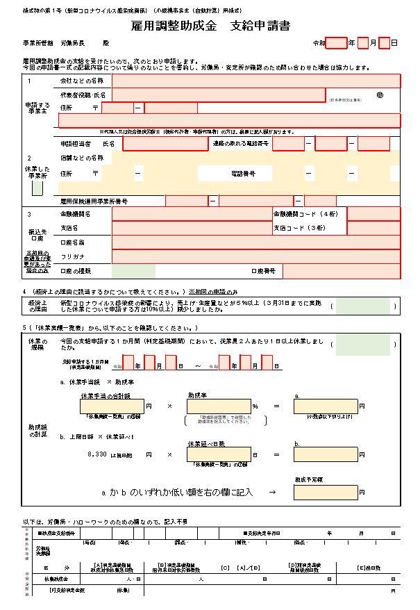 3雇用調整助成金 支給申請書 表.JPG