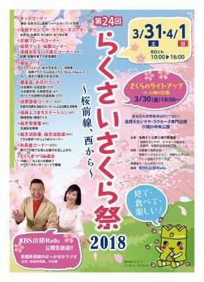 桜祭り01.jpg