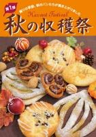 2013秋の収穫祭
