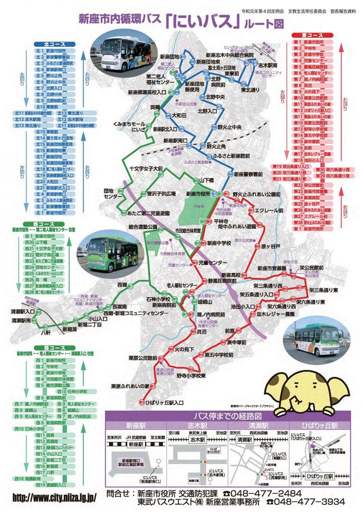 にいバスルート図(2020.1.6から)