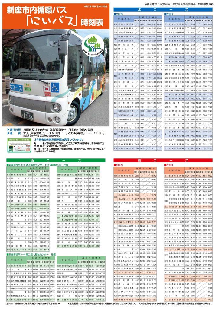 にいバス時刻表(2020.1.6から)