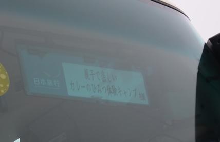 カレー_R.JPG