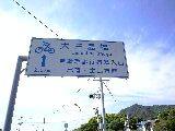 大三島橋へ向かって!
