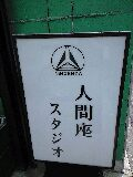 京都・人間座