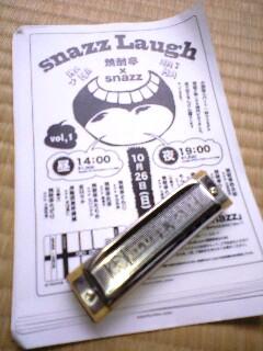 焼酎亭×snazz