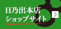 日乃出本店ショップサイト