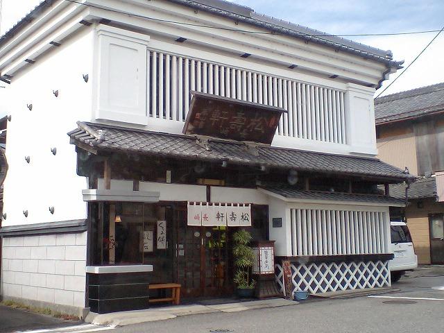 松壽軒長崎