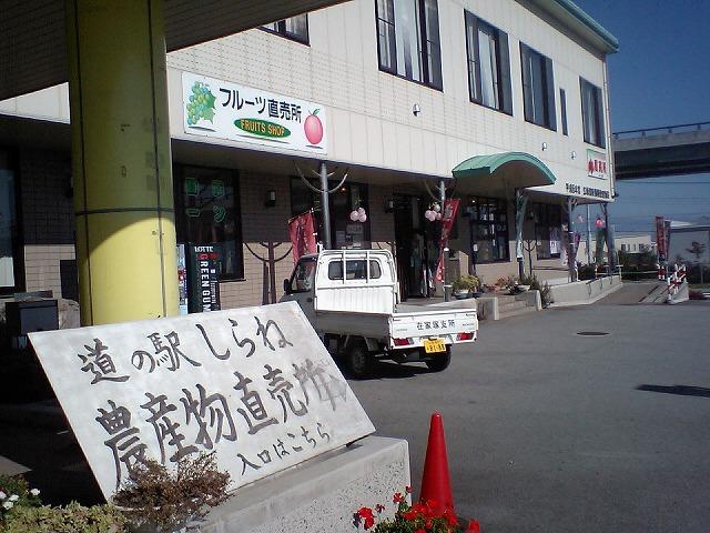 道の駅しらね農産物直売所