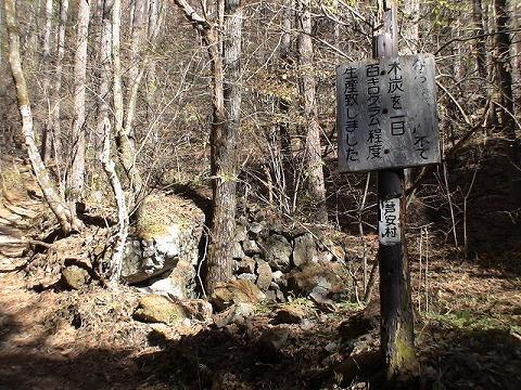 登山道炭焼き釜跡