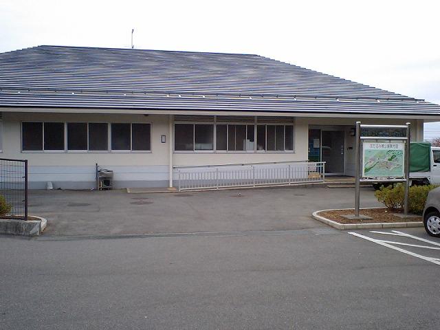 アヤメの里活性化施設 ほたるみ館