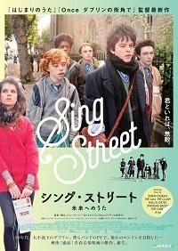 Sing-Street-2 (1).jpg