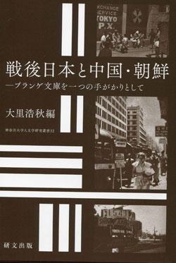 戦後日本と中国・朝鮮—プランゲ文庫を一つの手がかりとして (神奈川大学人文学研究叢書)